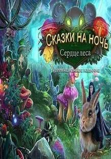 Tiny Tales Heart of the Forest Collectors Edition скачать торрент